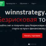 Финмакс Безрисковая торговля бинарными опционами