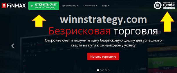 Финмакс Безрисковая торговля бинарными опционами finmax