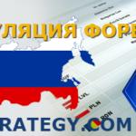 Главная новость: ЦБ России дал старт по урегулированию Форекс – брокеров