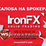11 июля в Европарламенте будет рассматриваться петиция клиентов IronFX