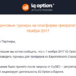 IQ Option прекращает Трейдинговые турниры на платформе прекратятся с 1 Ноября 2017