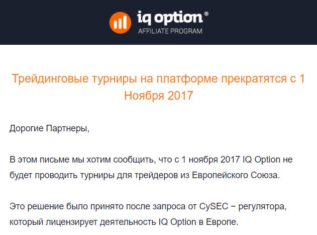 Трейдинговые турниры на платформе прекратятся с 1 Ноября 2017