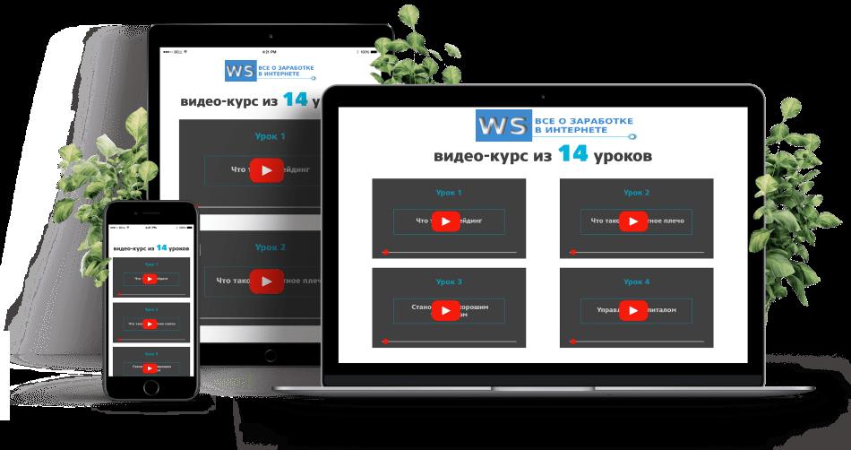 Бесплатный Видео курс по трейдингу Форекс CFD