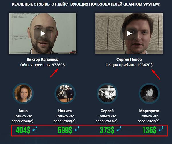 Квантум система Quantum System Фальшивые отзывы актёров