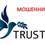 Жалоба на брокера Trust FX