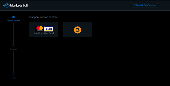 marketssoft - пополнение депозита