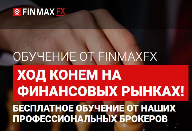 Бесплатное обучение на рынке Форекс