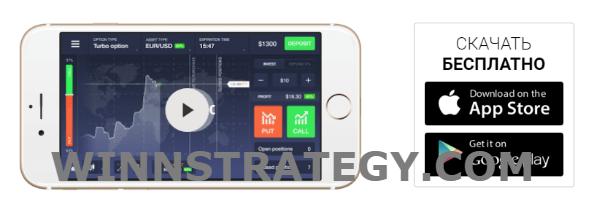 Брокера IQ удобная мобильная торговля. Позволяет отслеживать и совершать сделки