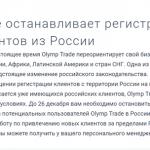 Брокер olymp trade останавливает регистрацию новых клиентов из России