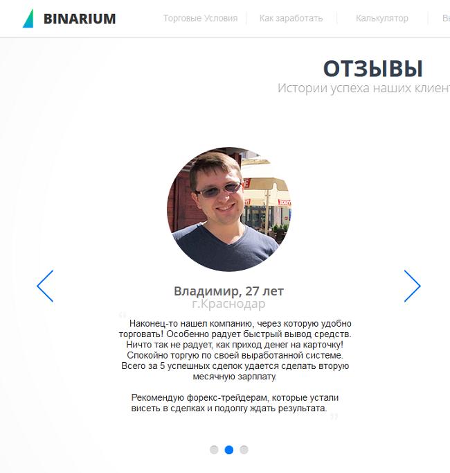 Отзыв о брокере бинарные опционов Бинариум