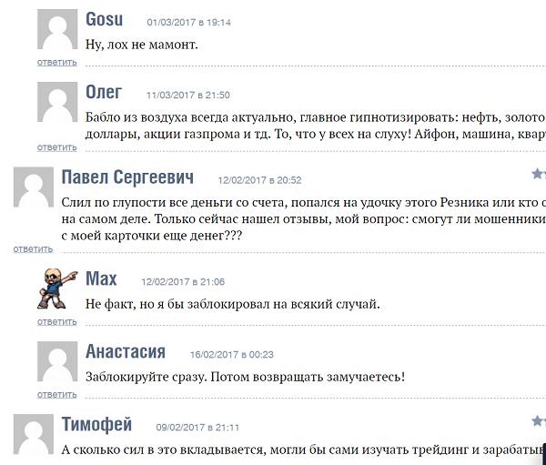 Сапфир M ЭТО ОБЫЧНЫЙ ЛОХОТРОН