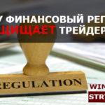 Почему финансовый регулятор не защищает трейдеров