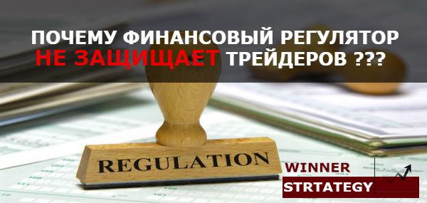 Почему финансовый регулятор не защищает трейдеров бинарных опционов