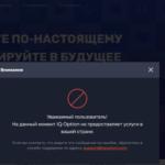 Полная остановка работы брокера IQ Option в России