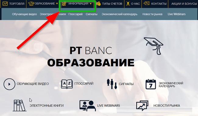 Ptbanc брокер - обучение с большой библиотекой видео, вебинаров, книг и дневного анализа