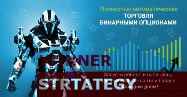 Робот бинарные опционы - автоматическая торговля