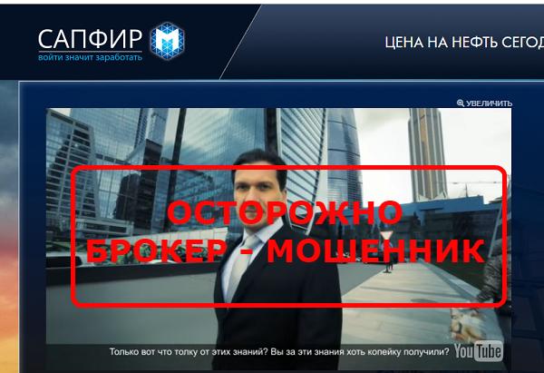 «Сапфир M» sapphire-m торговля нефтью обзор мошенников