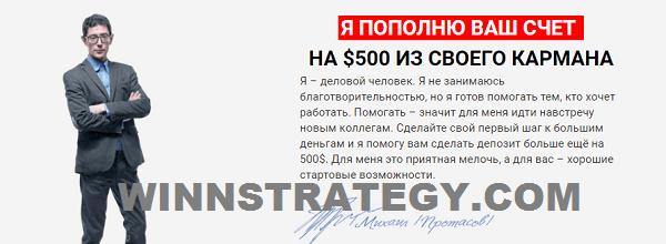 ОБЕЩАНИЕ МОШЕННИКА СЕКРЕТ ДЕНЕГ 500$