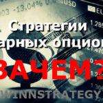 Стратегии бинарных опционов – нужны ли они?