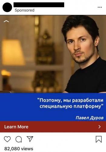Дуров обвинил Facebook и Instagram в заработке на мошенничестве от его имени