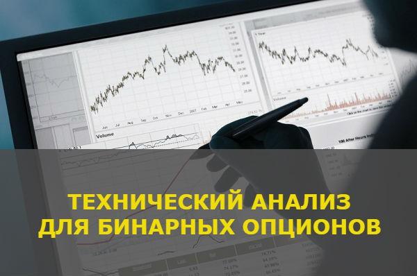 Бинарные опционы технический анализ книга что такое криптовалюта
