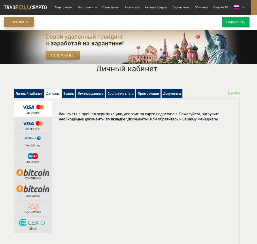 Tradeallcrypto Трайдоллкрипто пополнение счета