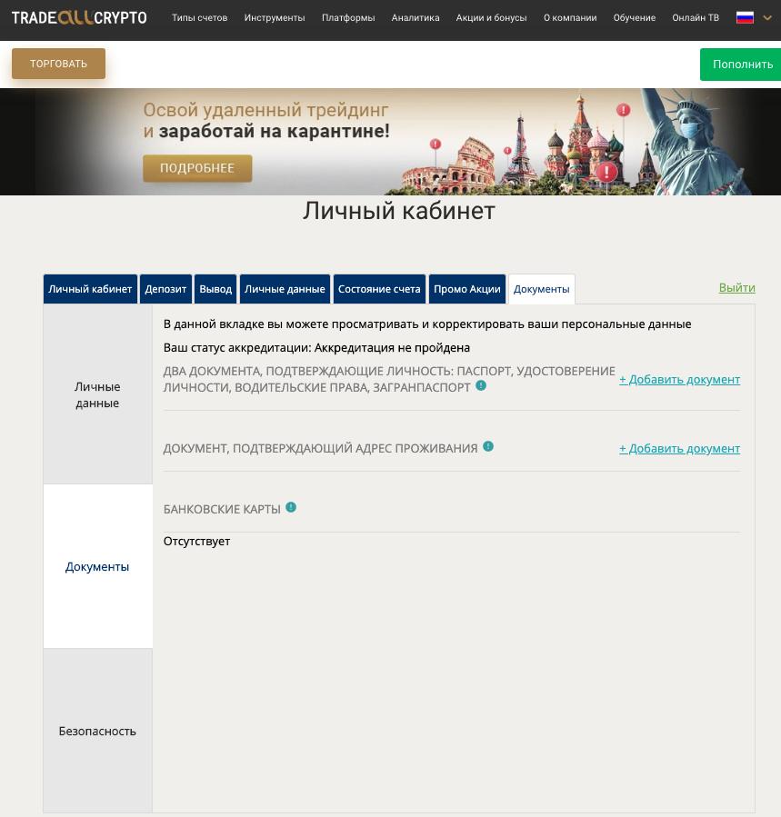 Трейдоллкрипто верификация счета