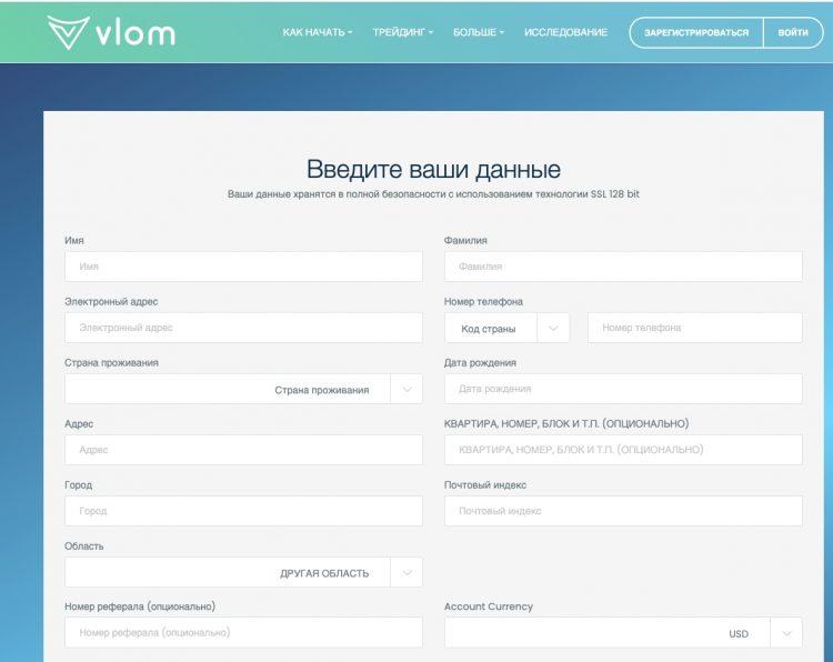 Влом Vlom регистрация