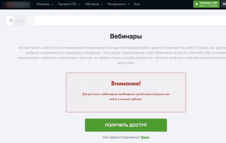 Бесплатный вебинар бинарные опционы