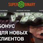 Жалоба на брокера( супер бинар)Ал. Овчинникова