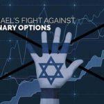 Израиль попрощался с бинарными опционами