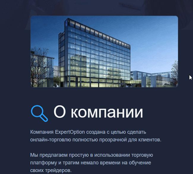 expertoption - здание на сайте